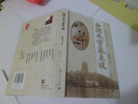 长篇历史小说・西湖太守苏东坡【作者签名本】