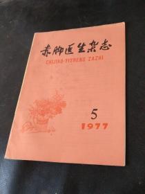 赤脚医生杂志(1977/5)