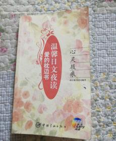 爱的枕边书:温馨日文夜读〈心灵屐痕〉