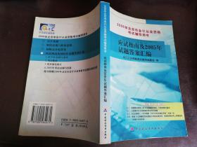 2006年北京市会计从业资格考试辅导用书:应试指南及2005年试题答案汇编