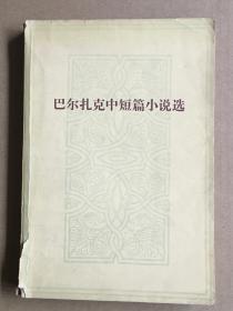 巴尔扎克中短篇小说选     1979年一版一印