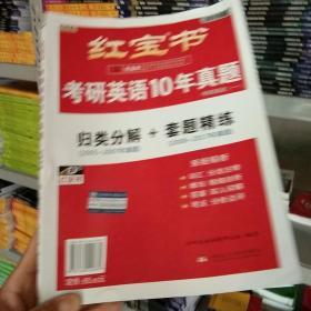 红宝书·考研英语10年真题 9787560422879