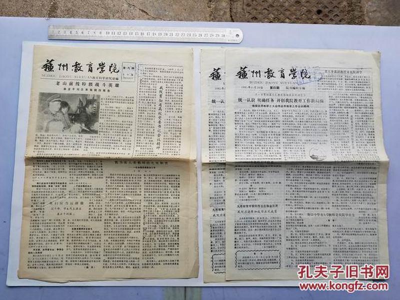 苏州教育学报1985第4期