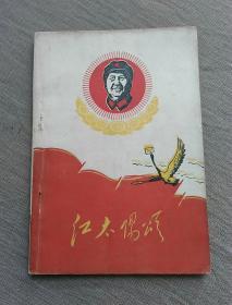 红太阳颂 (庆祝毛主席七十五寿辰诗歌选)1969年