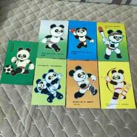 第十一届亚洲运动会留念明信片(7张合售)