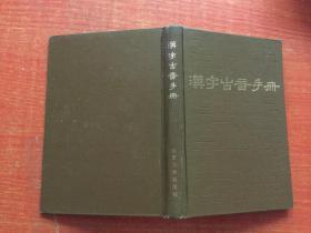 汉字古音手册