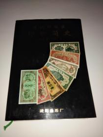 东北解放区印钞简史【1945.9--1951.4】精装