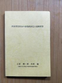 河南省登封市 市场经济化地域 日文版