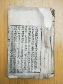 伤寒论类方[一册全] 乾隆二十四年