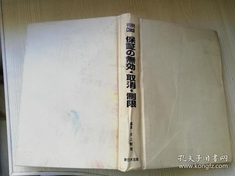 判例Check  保証の无効.取消制限 编集井上繁规 新日本法规 日文原版书