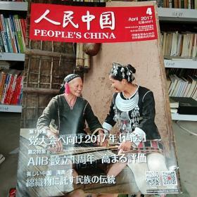 人民中国2017年4(日文)