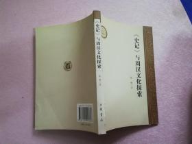 《史记》与周汉文化探索【实物拍图】