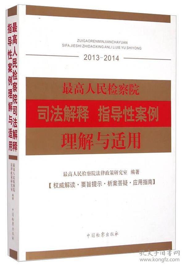 最高人民检察院司法解释指导性案例理解与适用(2013-2014)