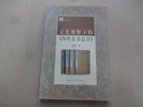 文化视野下的《四库全书总目》