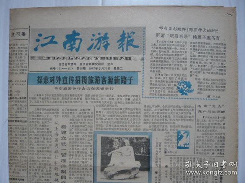 """《江南游报》1987年6月30日。寒山寺钟楼开放。太湖西山。""""海天佛国""""普陀山。"""