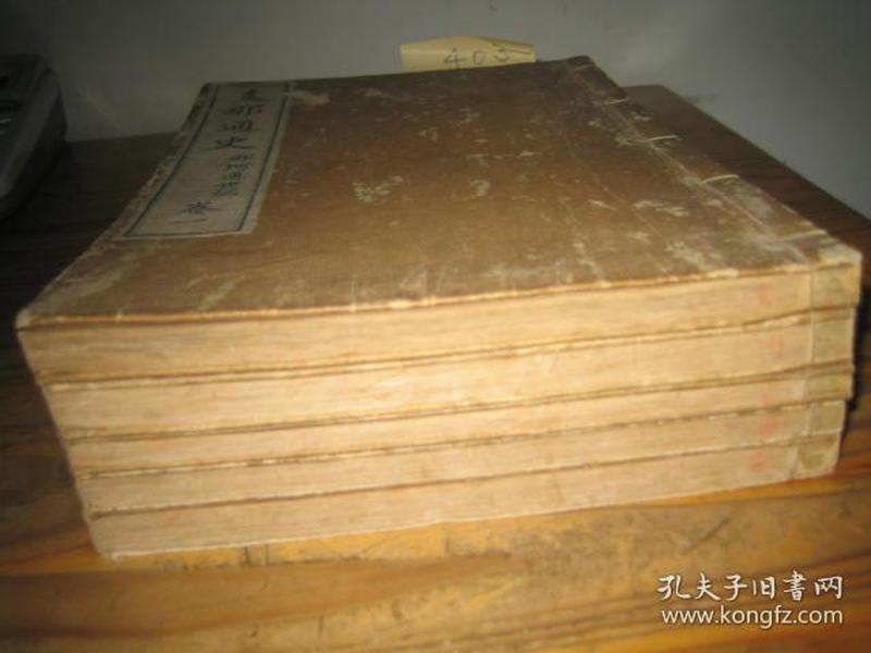 和刻本 《支那通史》 四卷5册全