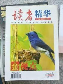(正版现货~)读者精华  合订珍藏本总第49-50期
