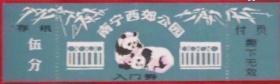 文革时期南宁西郊公园《国宝熊猫图案》5分门票