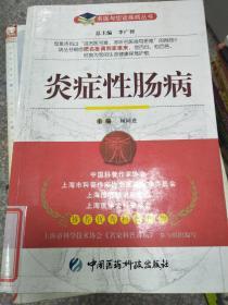 特价! 炎症性肠病——名医与您谈疾病丛书9787506741217