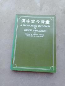 香港中文大学1973年初版手写 《汉字古今音汇》