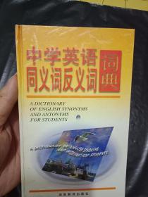 中学英语同义词反义词词典,2000年1版1印,正版95硬精装