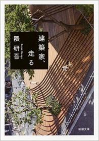 日文原版书 建筑家、走る (新潮文库) 2015/8/28 隈研吾  (著)