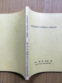 宁夏回族自治区经济文化 日文