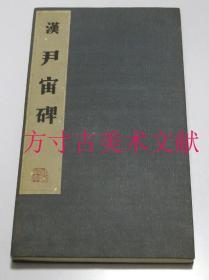 石刻拓本 汉尹宙碑  缎面原裱 24页48面 非印刷本
