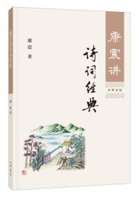 新书--康震书系:康震讲诗词经典