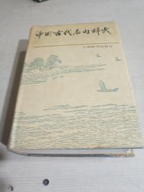 中国古代名句辞典(一版一印),