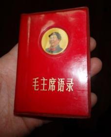 毛主席语录【北京版】