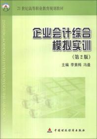 企业会计综合模拟实训-(第2版)