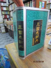 三国志辞典