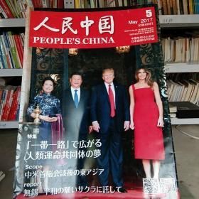 人民中国2017年5(日文)