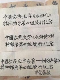 水浒传特种邮票第四组发行纪念题词
