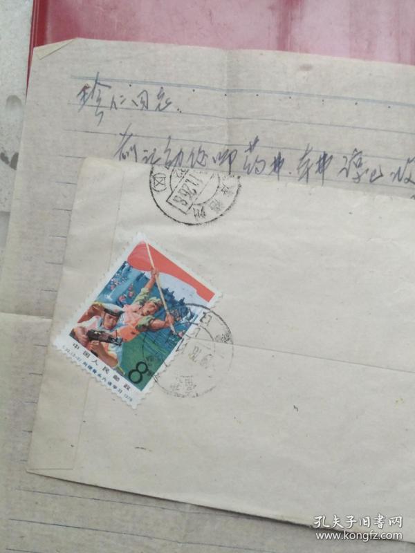 实邮文革信销,内有信函。