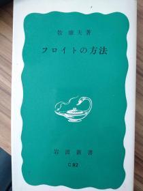 岩波新书 フロイトの方法