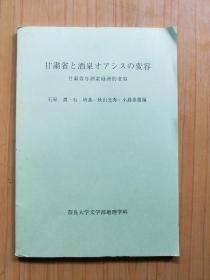 甘肃省酒泉 日文书