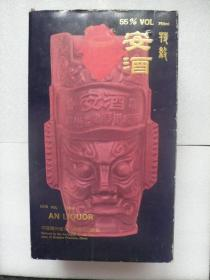 2002年安酒瓶(全套)