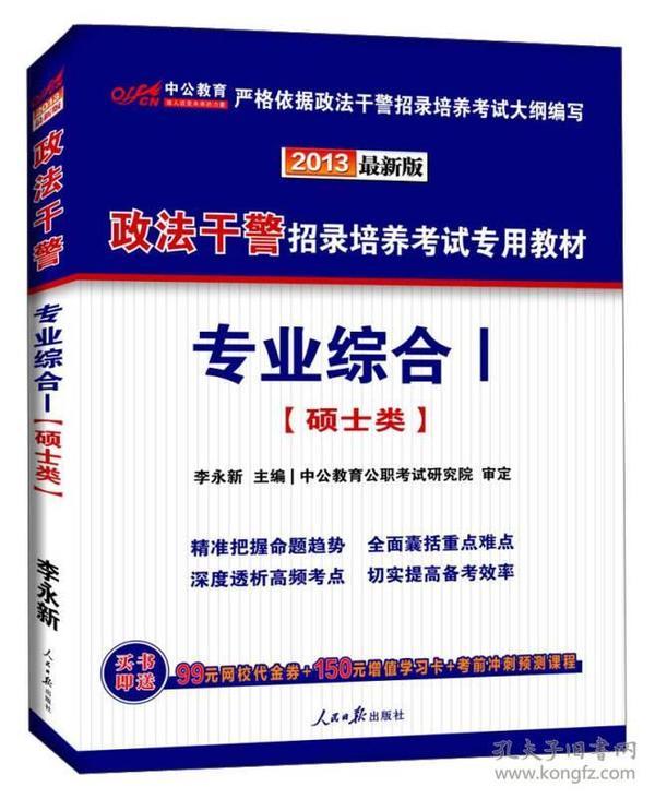 中公版·2013政法干警招录培养考试专用教材:专业综合1(硕士类)(新版)