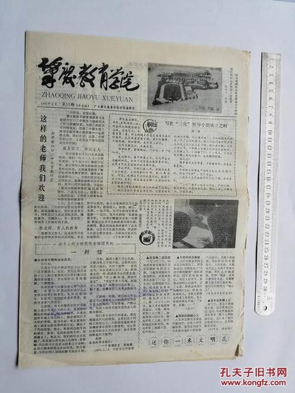 肇庆教育学院1986第15期