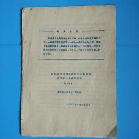 在阶级斗争的暴风雨中不断促进领导班子自身革命化(讨论稿 )  国营哈尔滨卷烟厂革委会