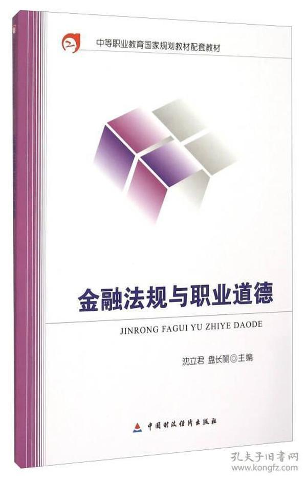 金融法规与职业道德