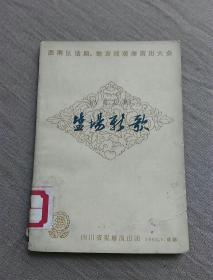 1965年·六场话剧:盐场新歌(西南区话剧、地方戏观摩演出大会)