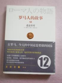 罗马人的故事12:迷途帝国【全新塑封】
