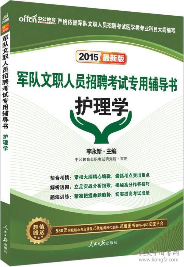 军队文职人员招聘考试专用辅导书:护理学——2015最新版