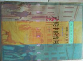 圣殿中的情网:威廉•福克纳转(传记名著丛书)包挂刷