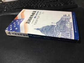 美国对外政策(第2版修订增补本)