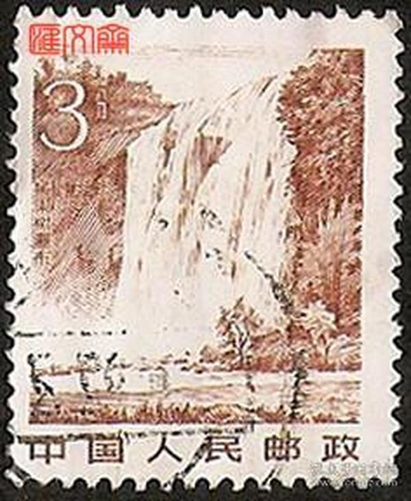 普21祖国风光,3分贵州黄果树瀑布,齿孔偏移变体 ,好信销邮票一枚,票背光洁,不缺齿,无揭薄