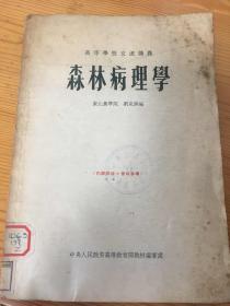 东北农学院刘克济教授讲义:森林病理学(1954年)